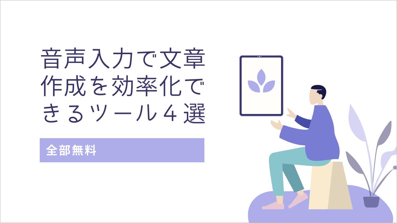 【無料】音声入力で文章作成を効率化できるツール4選【便利すぎ】