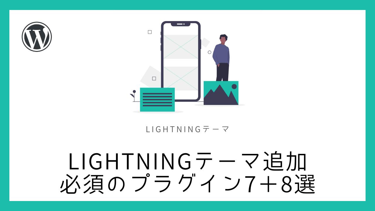 Lightningテーマのインストール後に追加必須のプラグイン7+8選