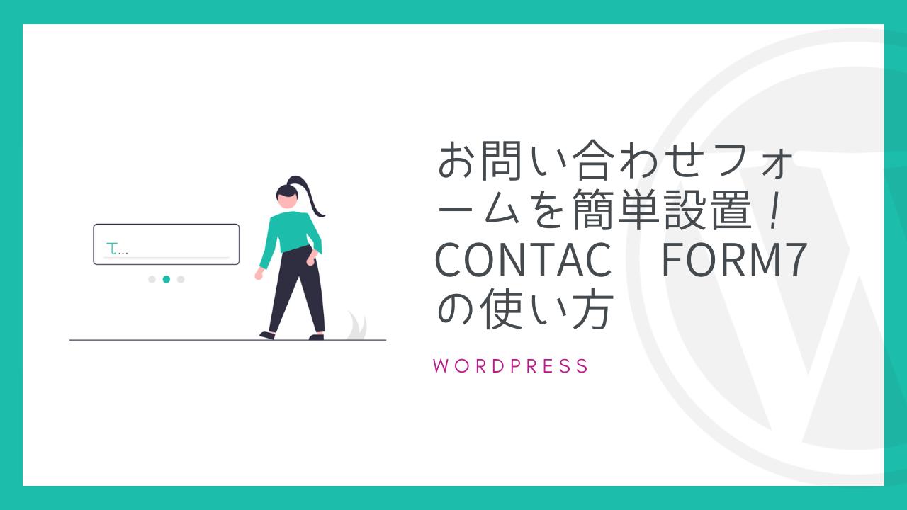 【WordPress】お問い合わせフォームを簡単設置!Contact form 7の使い方