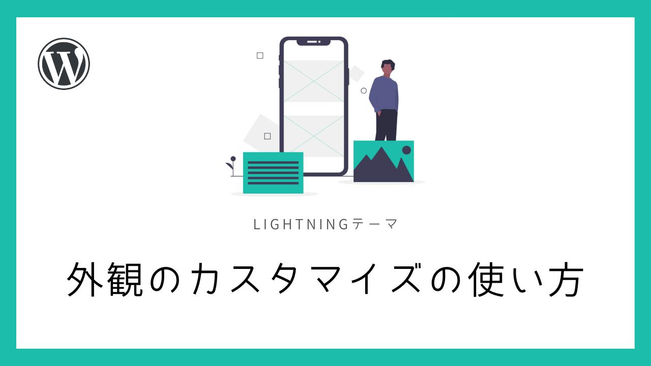 【WordPress】外観のカスタマイズの使い方【Lightningテーマ】
