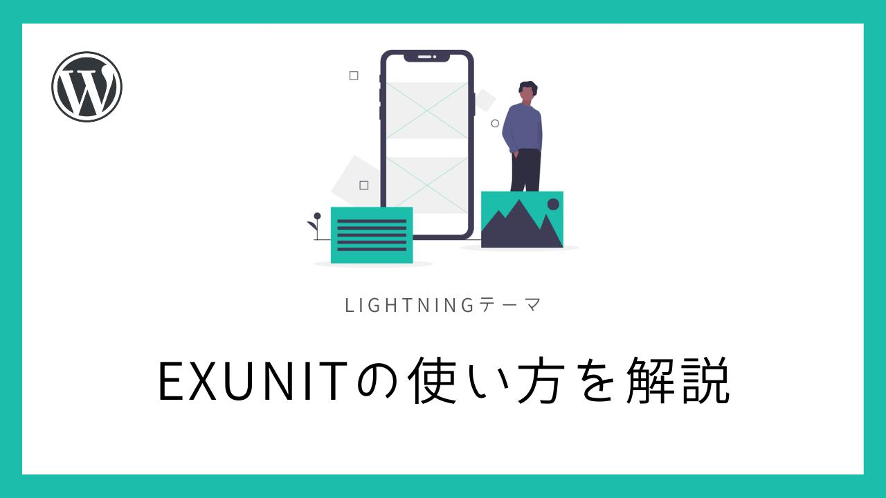 【WordPress】ExUnitの使い方を解説【Lightningテーマ】