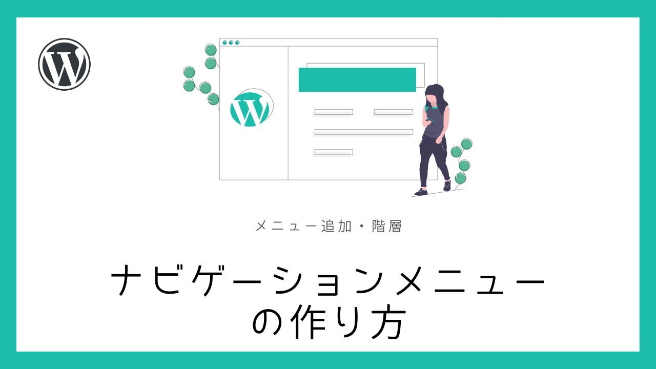 【WordPress】ナビゲーションメニューの作り方【メニュー追加・階層】