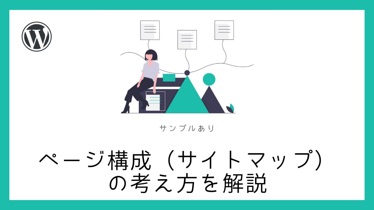 【Webサイト】ページ構成(サイトマップ)の考え方を解説【サンプルあり】