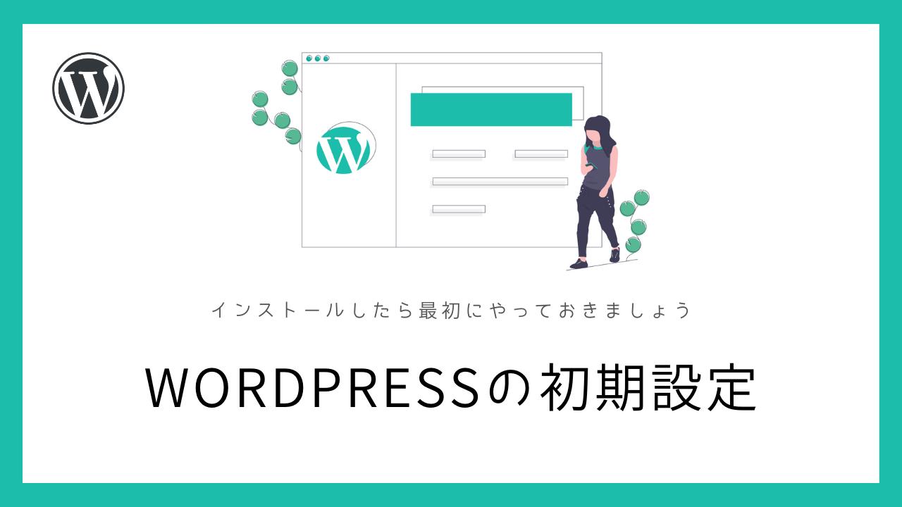 WordPressの初期設定【インストールしたら最初にやっておきましょう】