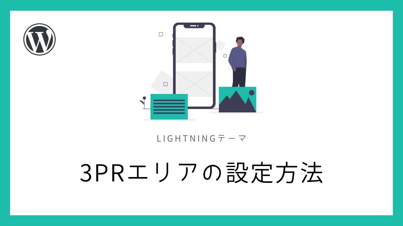【WordPress】Lightningの3PRエリアの設定方法