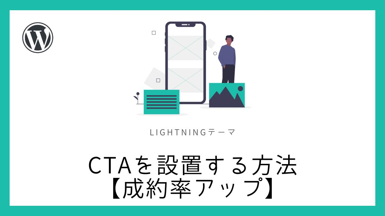 【WordPress】LightningテーマのCTAを設置する方法【成約率アップ】