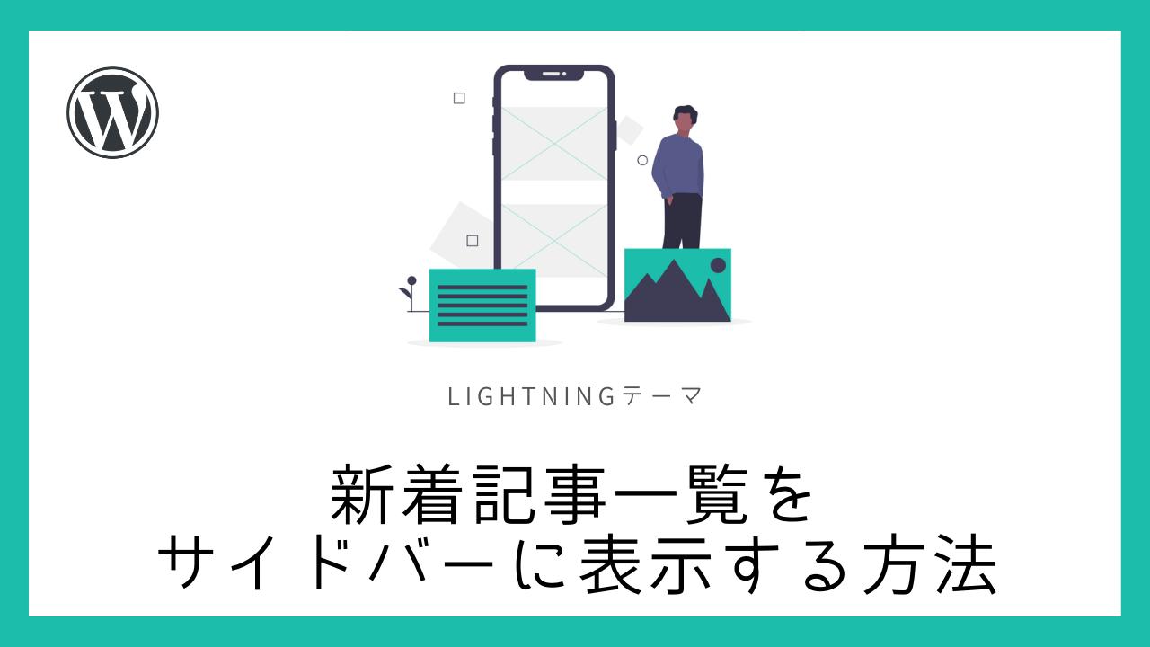 【WordPress】新着記事一覧をサイドバーに表示する方法【Lightning】