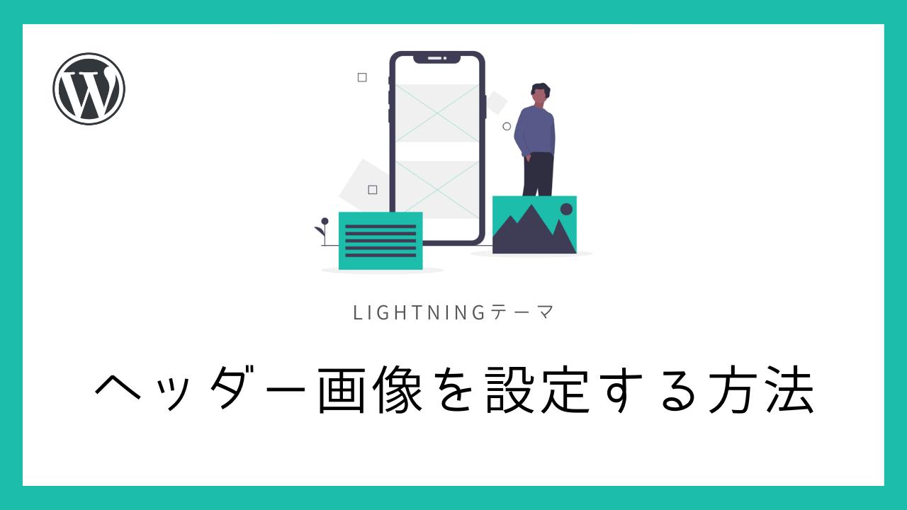 【WordPress】ヘッダー画像を設定する方法【Lightningテーマ】