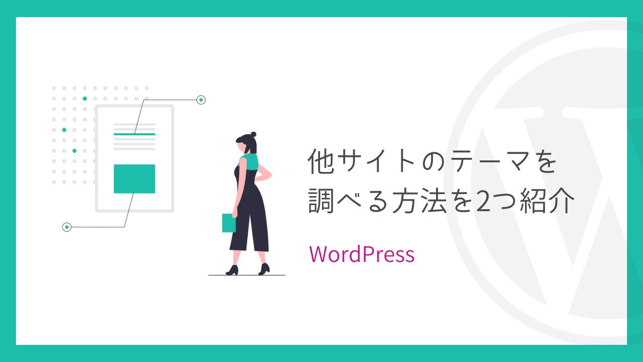 【WordPress】他サイトのテーマを調べる方法【3つ紹介】
