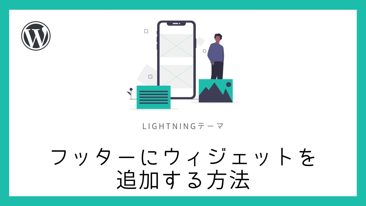 【WordPress】フッターにウィジェットを追加する方法【Lightning】
