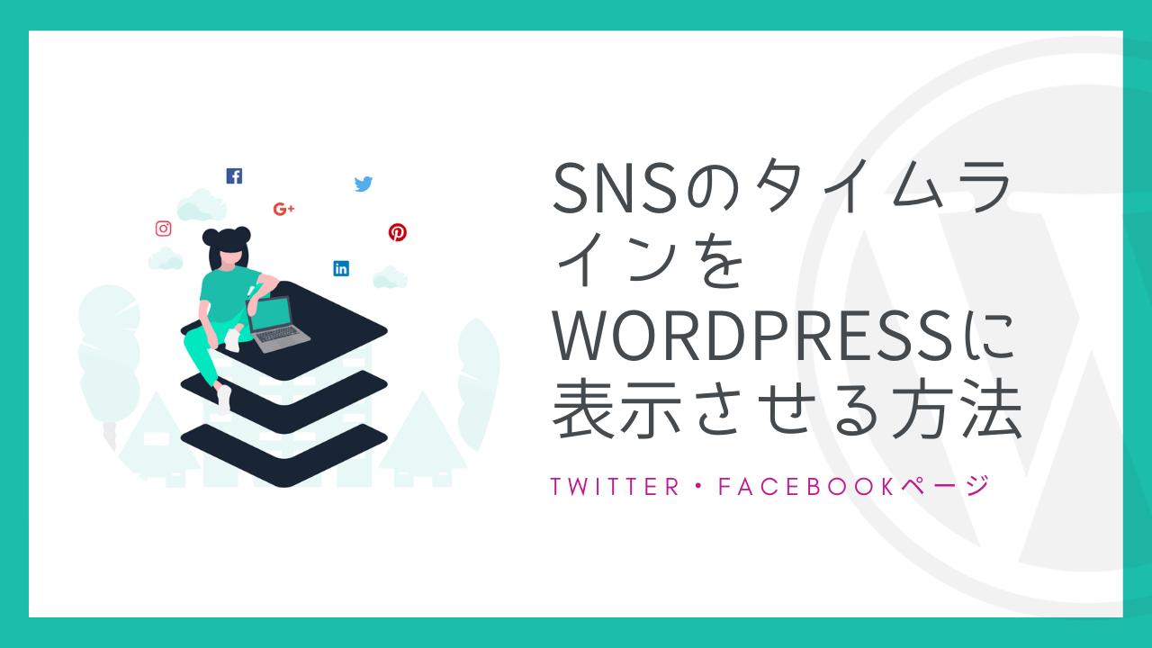 WordPressにSNS(Twitter・Facebookページ)タイムラインを表示させる方法