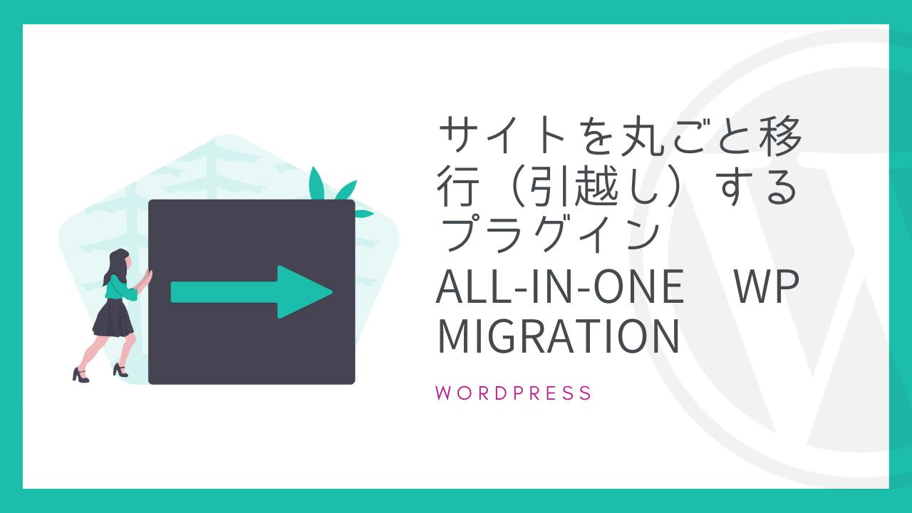 【WordPress】サイトを丸ごと移行(引越し)するプラグイン「All-in-One WP Migration」