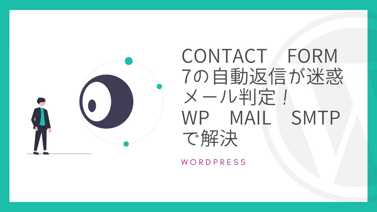 ContactForm7の自動返信が迷惑メール判定!WP Mail SMTPで解決