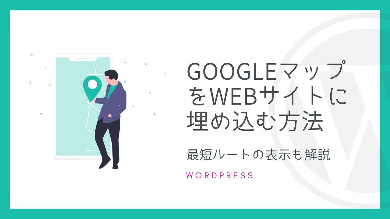 GoogleマップをWebサイトに埋め込む方法【最短ルートの表示も解説】