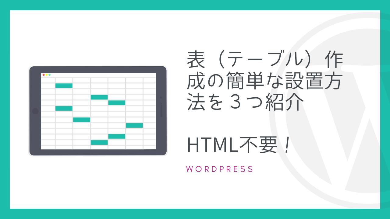 【WordPress】表(テーブル)作成の簡単な設置方法を3つ紹介【HTML不要】