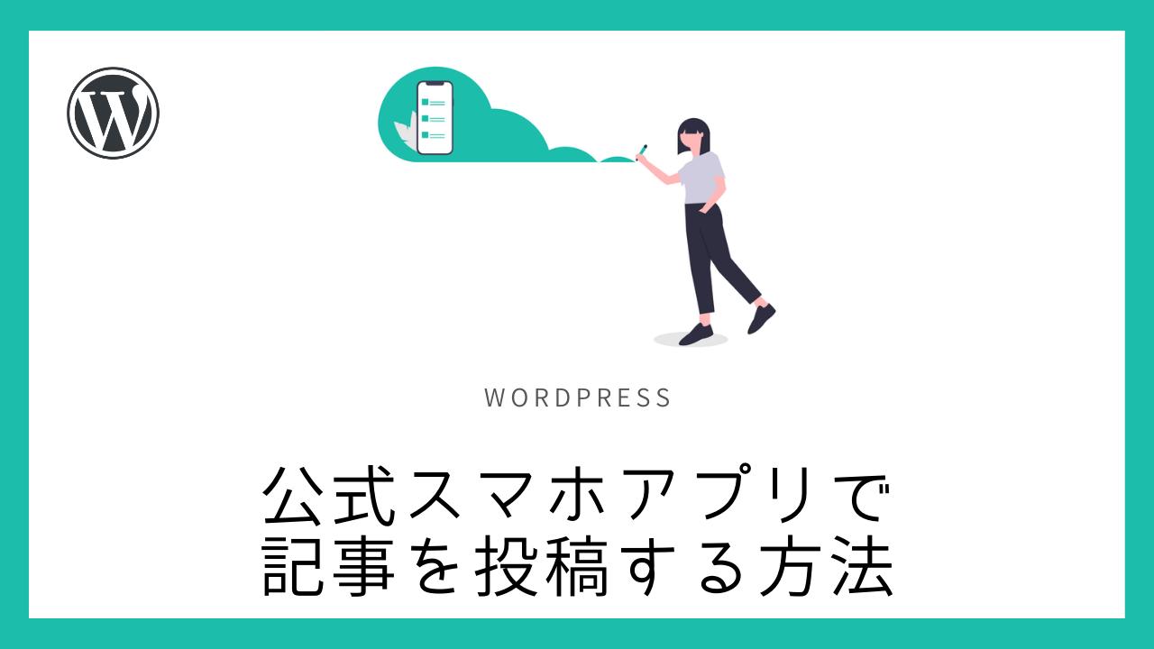 【WordPress】公式スマホアプリで記事を投稿する方法