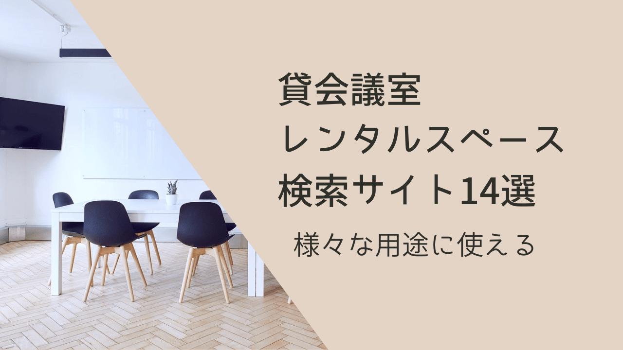 貸会議室・レンタルスペース検索サイト13選【様々な用途に使える】