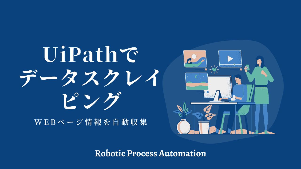 【RPA】UiPathでデータスクレイピング(Webページ情報を自動収集)【悪用厳禁】