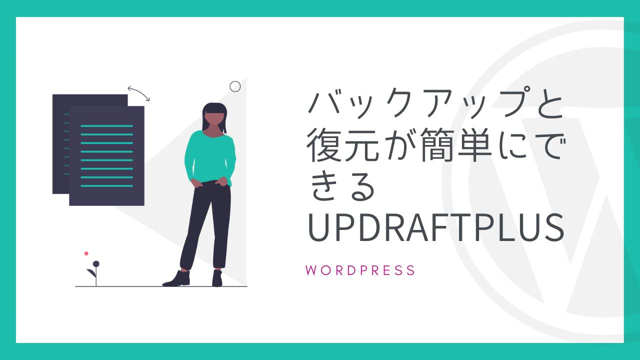 WordPressのバックアップと復元が簡単にできる「UpdraftPlus」