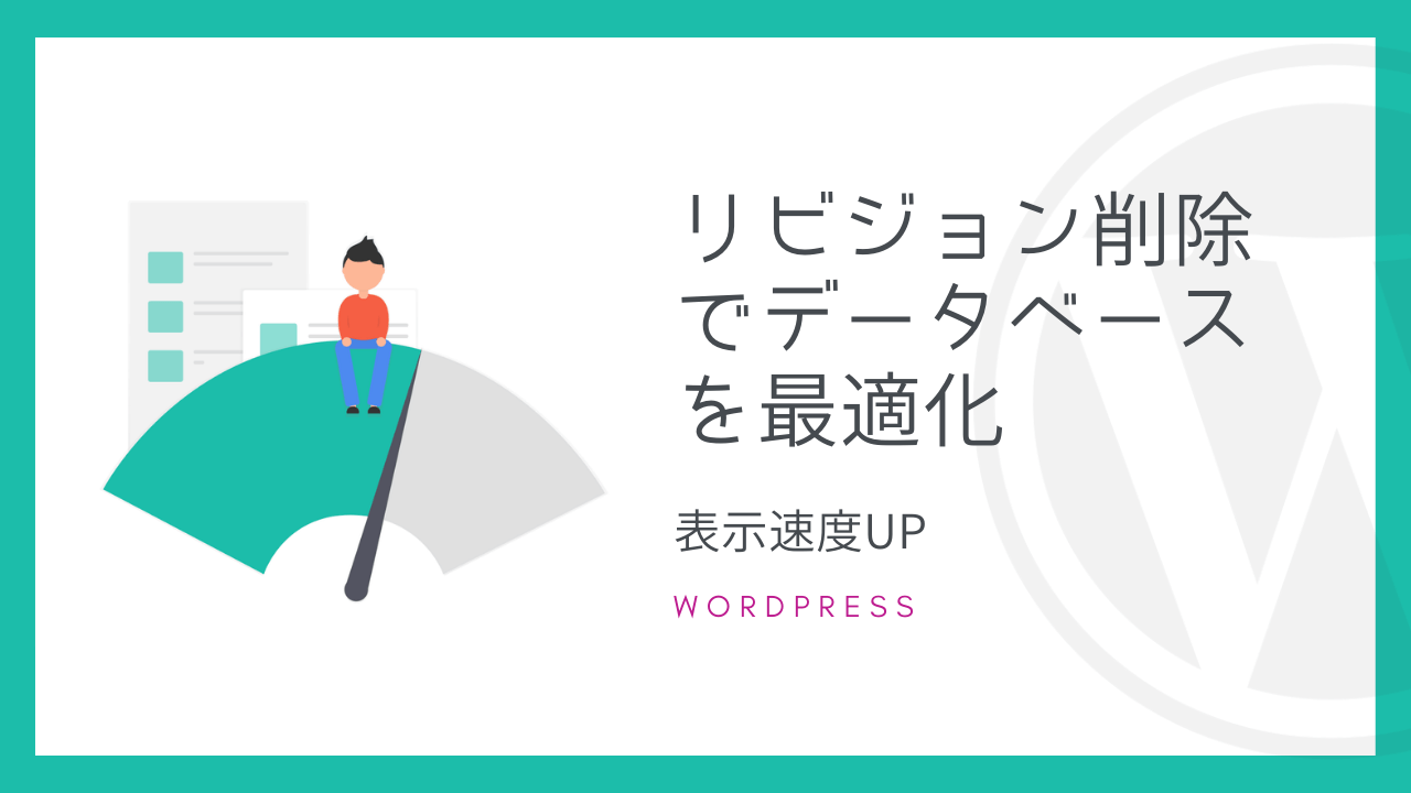 【WordPress】リビジョン削除でデータベースを最適化【表示速度UP】