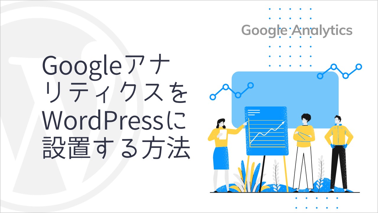 GoogleアナリティクスをWordPressに設置する方法【簡単】