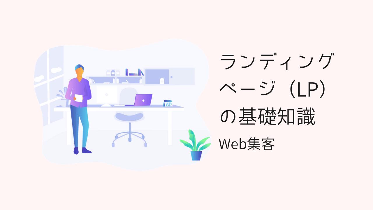 【Web集客】ランディングページ(LP)の基礎知識【初心者向け】