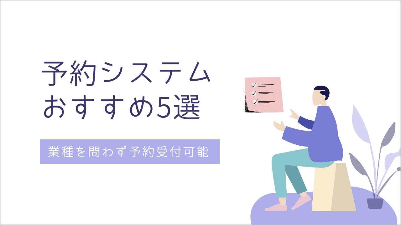 【無料あり】予約システムおすすめ5選【業種を問わず予約受付可能】