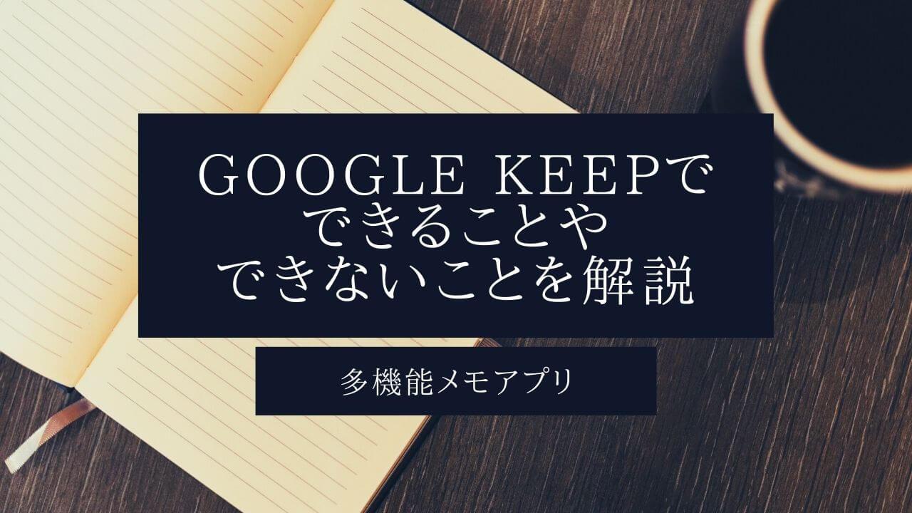 【多機能メモアプリ】Google Keepでできることやできないことを解説