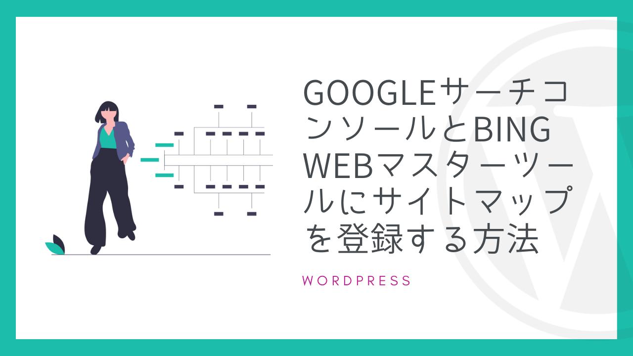 【WordPress】GoogleサーチコンソールとBing Webマスターツールにサイトマップを登録する方法