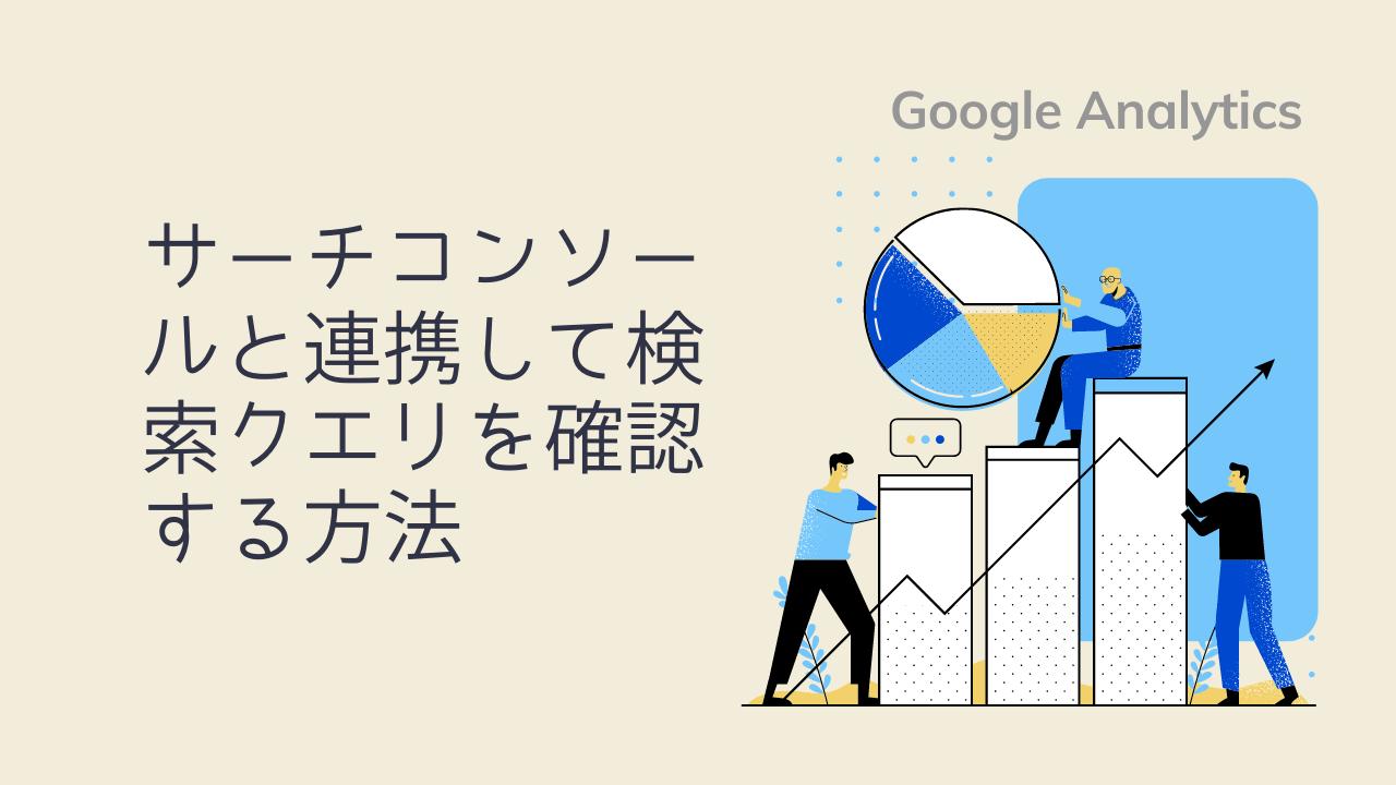 【Googleアナリティクス】サーチコンソールと連携して検索クエリを確認する方法