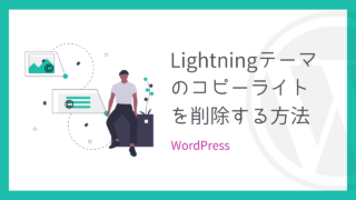 【WordPress】Lightningテーマのコピーライトを削除する方法【3つ紹介】