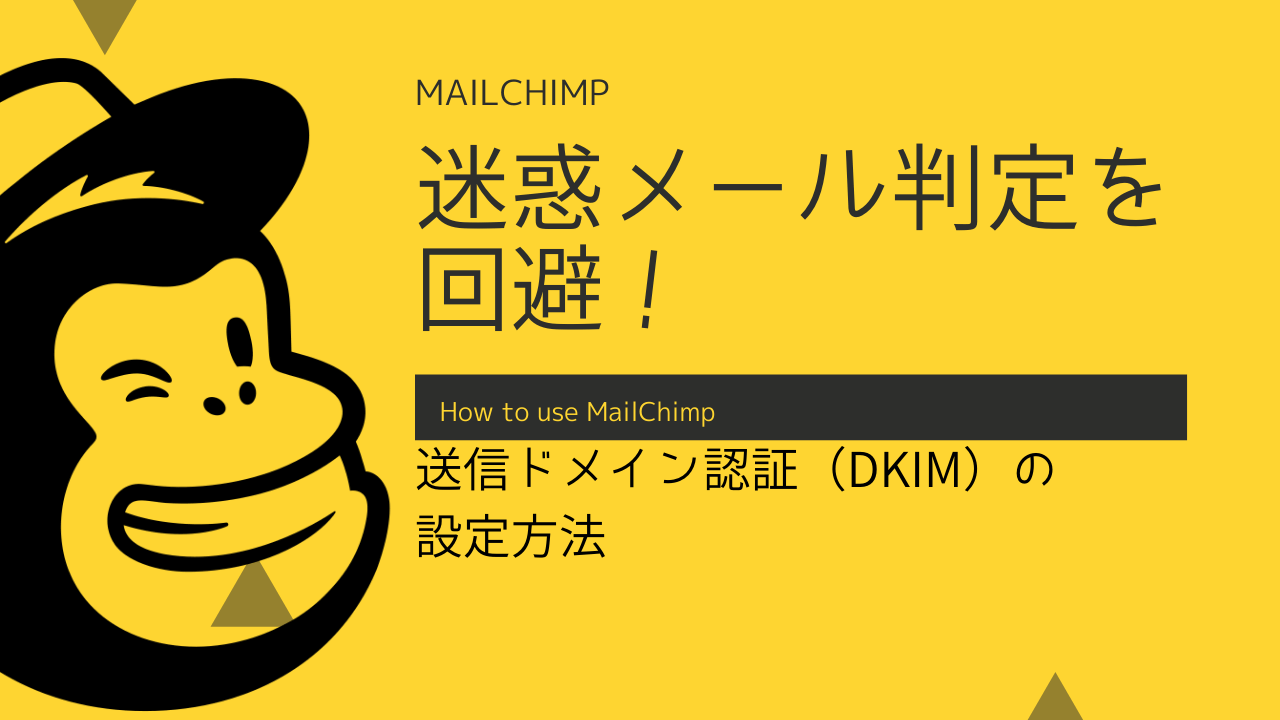 【MailChimp】迷惑メール判定を回避する送信ドメイン認証(DKIM)の設定方法