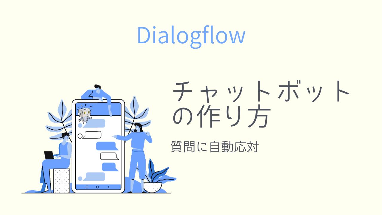 【Dialogflow】チャットボットの作り方【質問に自動応対】