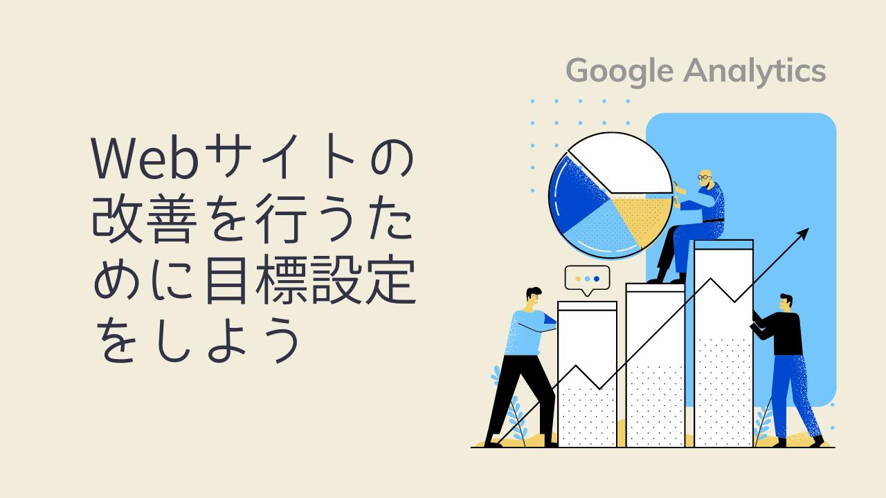 【Googleアナリティクス】Webサイトの改善を行うために目標設定をしよう