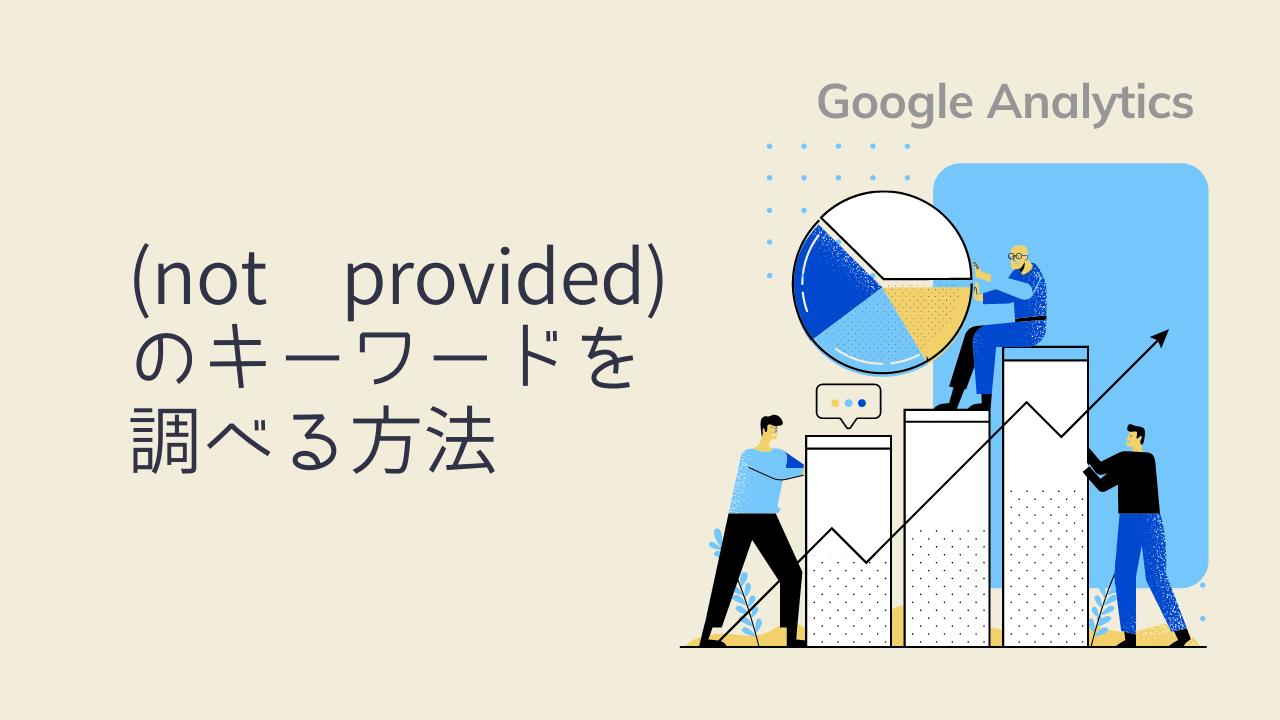 【Googleアナリティクス】(not provided)のキーワードを調べる方法
