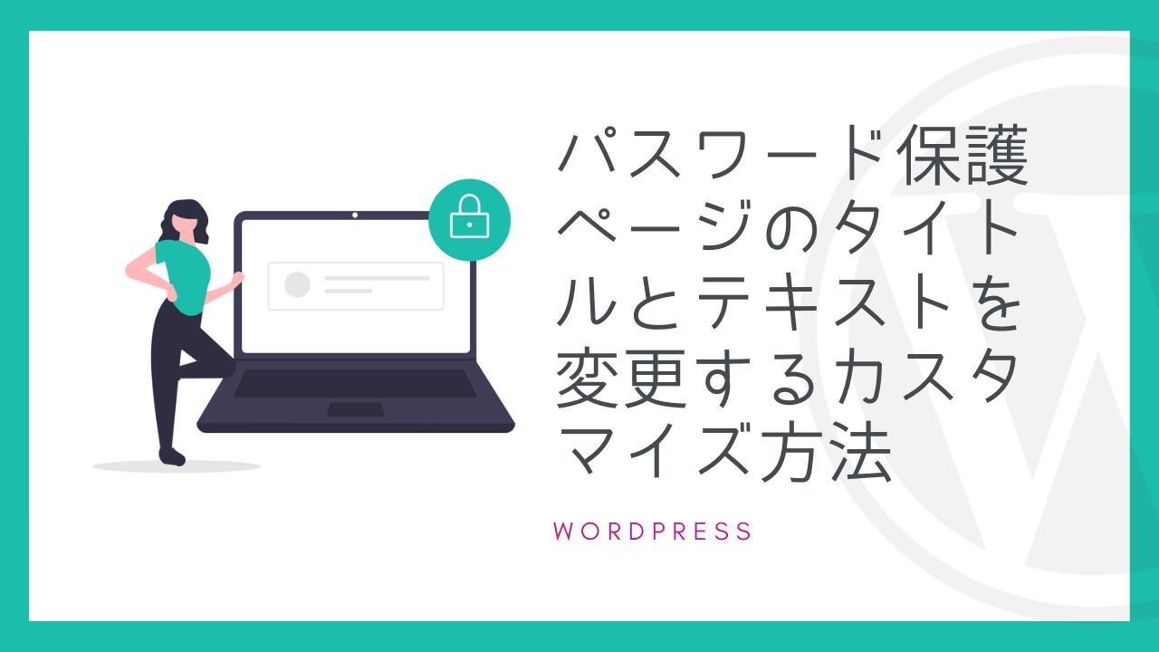 【WordPress】パスワード保護ページのタイトルとテキストを変更するカスタマイズ方法