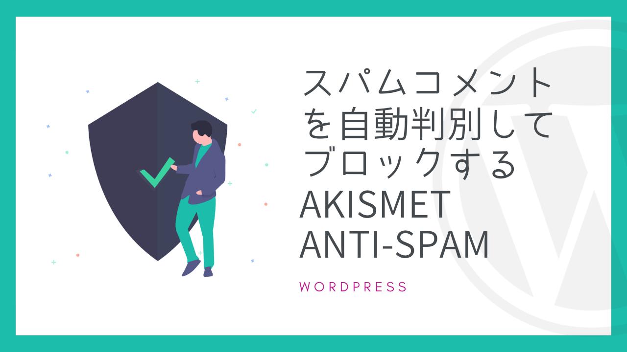 【WordPress】スパムコメントを自動判別してブロックする「Akismet Anti-Spam」