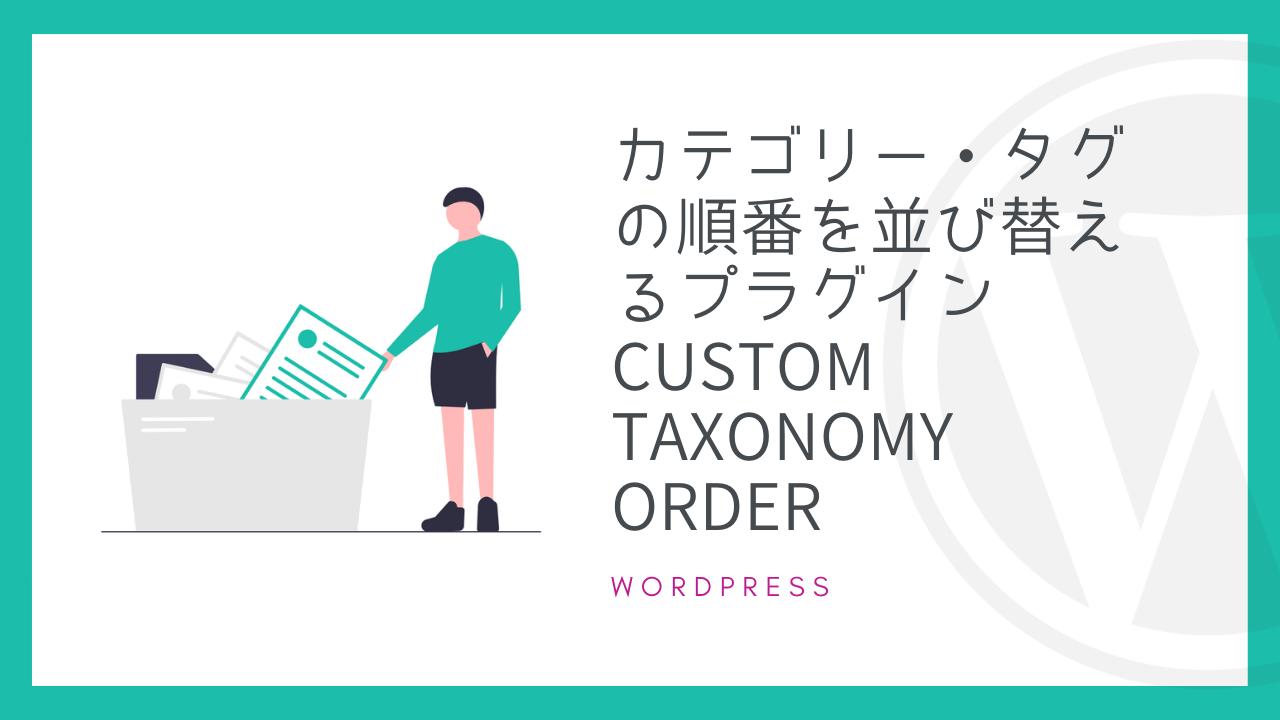 【WordPress】カテゴリー・タグの順番を並び替えるプラグイン「Custom Taxonomy Order」