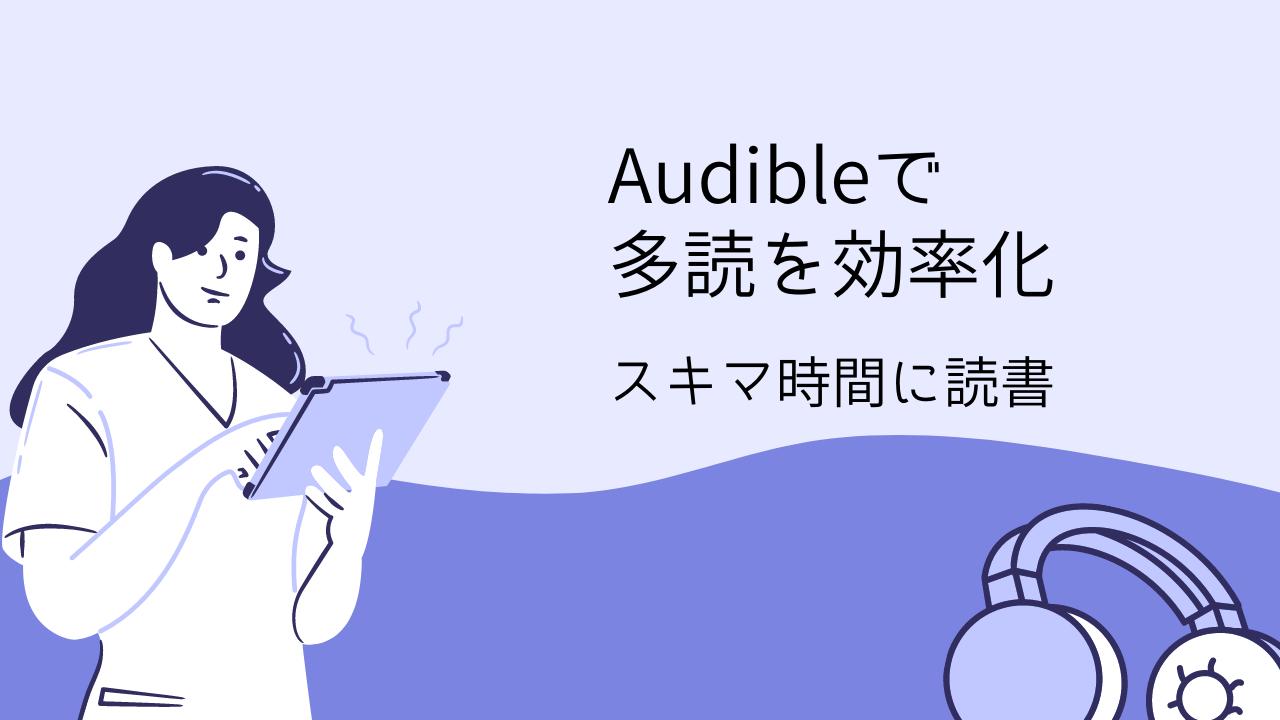 Audible(オーディブル)で多読を効率化【スキマ時間に読書】