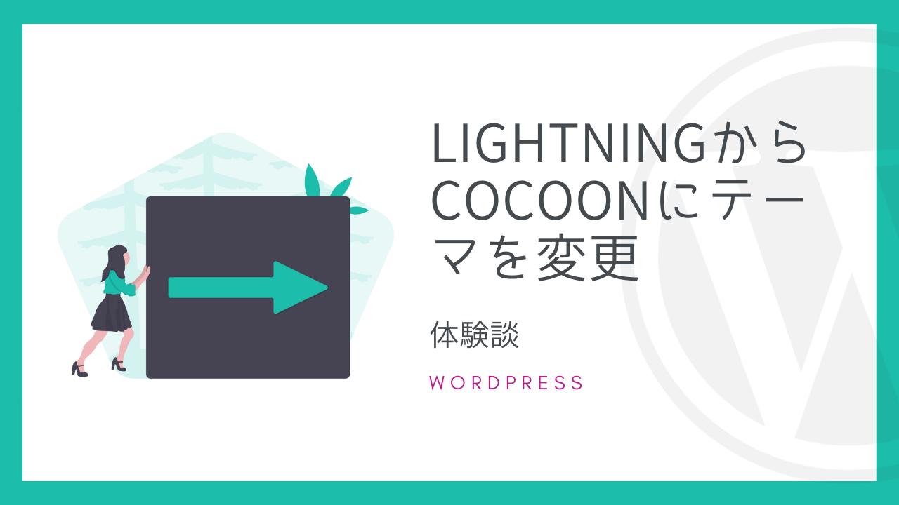 【WordPress】LightningからCocoonにテーマを変更【体験談】