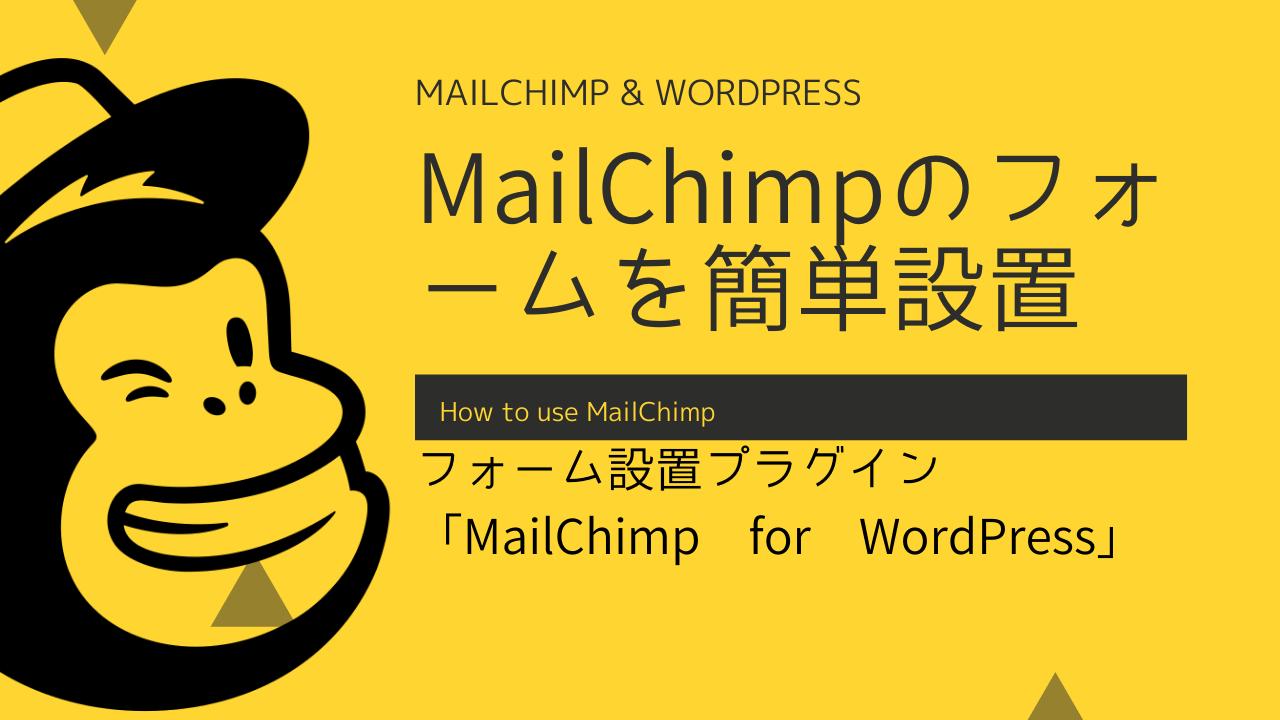 MailChimpのフォームをWordPressに簡単に設置できる「MailChimp for WordPress」