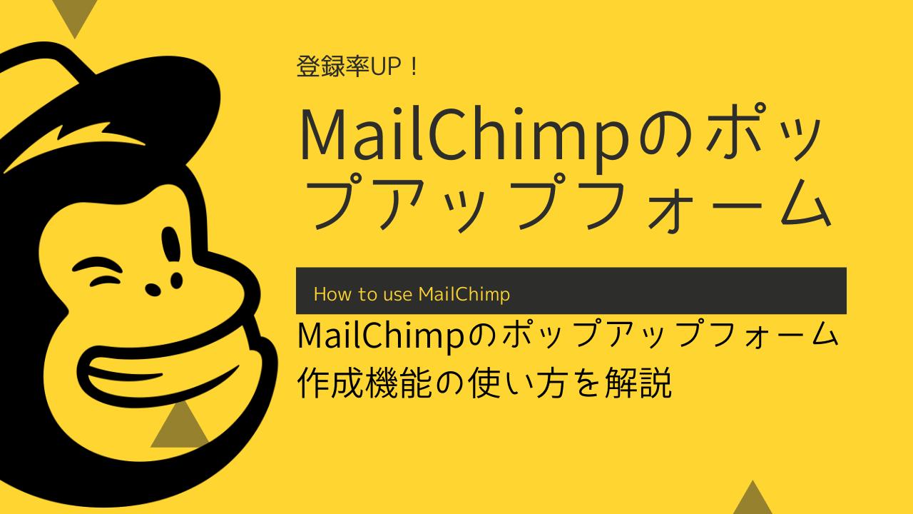 MailChimpのポップアップフォーム作成機能の使い方を解説【登録率UP】