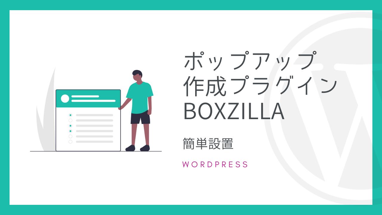 【WordPress】ポップアップ作成プラグインBoxzilla【簡単設置】