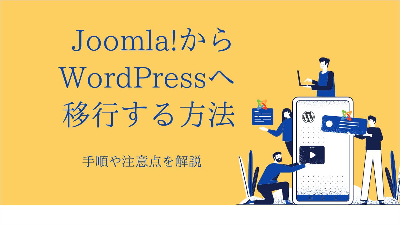 Joomla!からWordPressへ移行する方法【手順や注意点を解説】