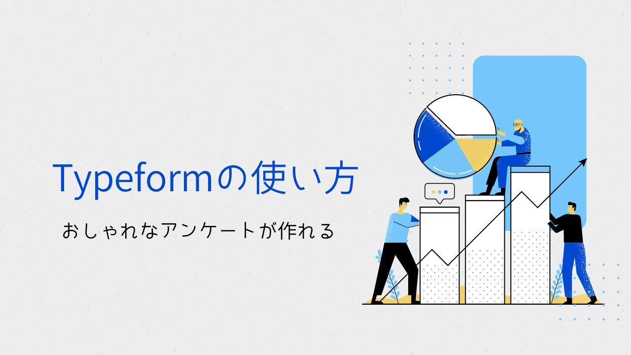 【無料】Typeformの使い方【おしゃれなアンケートが作れる】