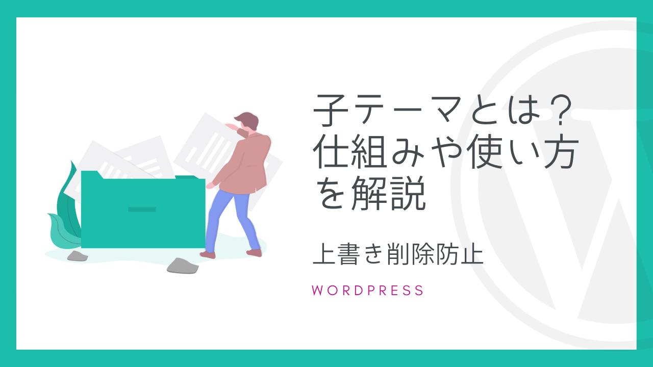 【WordPress】子テーマとは?仕組みや使い方を解説【上書き防止】