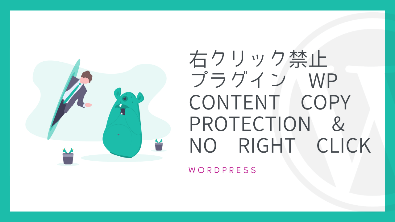 【WordPress】右クリック禁止プラグイン「WP Content Copy Protection & No Right Click」