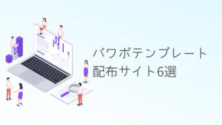 【無料】パワポテンプレート配布サイト4選【おしゃれなデザイン】