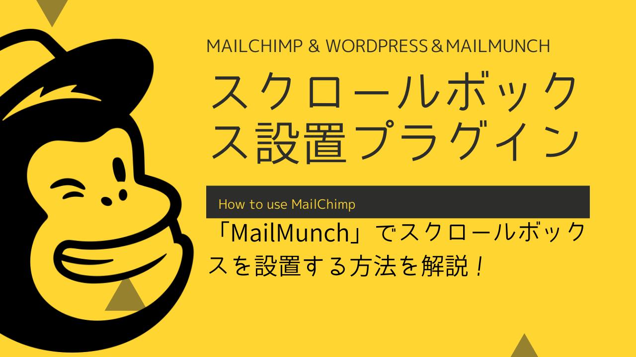 【WordPress&MailChimp】スクロールボックスは「MailMunch」で簡単設置