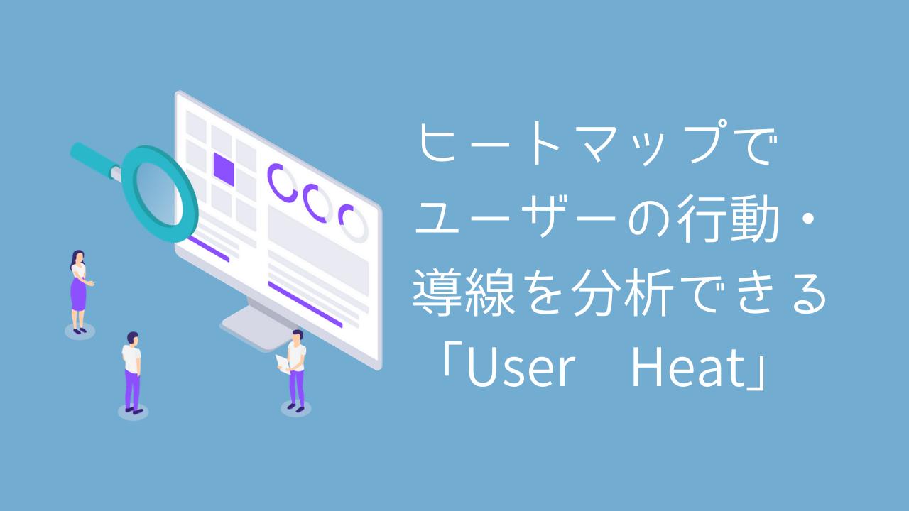 ヒートマップでユーザーの行動・導線を分析できる「User Heat」